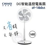 奇美 14吋 DC遙控微電腦智能溫控節能風扇 DF-14B0ST 【購知足】