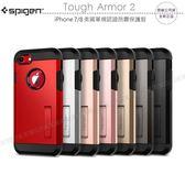 《飛翔3C》Spigen Tough Armor 2 iPhone 7/8 美國軍規認證防震保護殼〔公司貨〕4.7吋