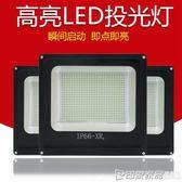 LED投光燈 防水IP66泛光燈 貼片門頭院燈 戶外照明 廣告牌投射燈 印象家品