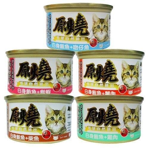 【培菓平價寵物網】 《原燒》毛球自然排出 白身鮪魚貓罐-80g*24罐
