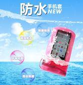 透明手機防水袋水下海邊游泳漂流觸屏vivo華為6通用潛水套·享家生活馆