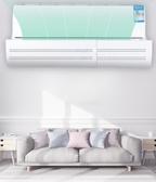 冷氣擋風板 壁掛式空調擋風板防直吹風罩導風板冷暖風美的海爾通用TW【快速出貨八折下殺】