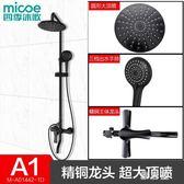 【A1款】花灑 黑色花灑套裝 家用全銅沐浴器淋雨歐式衛浴淋浴花灑套裝 ZJ4442【雅居屋】