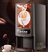 新諾商用辦公室速溶咖啡機全自動飲料機自助奶茶機豆漿果汁一體機CY 自由角落