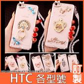 HTC Desire20 pro 19s 19+ 12s U11 EYEs U19e U12+ life U11+  晶亮指環鑽殼 手機殼 水鑽殼 訂製