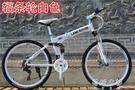 山地自行車26寸24寸山地車24速27速路虎自行車折疊車【免運】