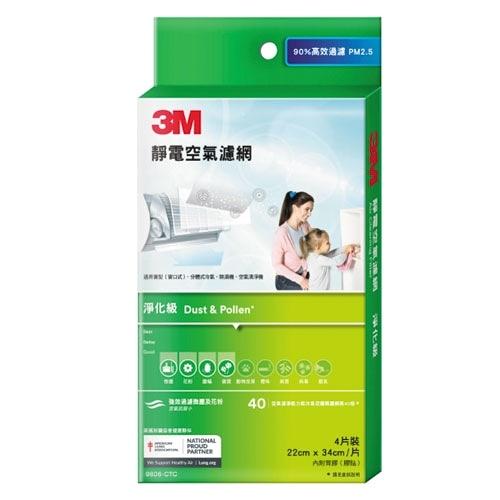 3M 淨化級靜電空氣濾網-片裝【愛買】
