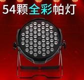 led全彩帕燈54顆3w三合一