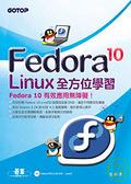 二手書博民逛書店《Fedora 10 Linux全方位學習(附1CD,1DVD)