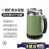 110V旅行燒水壺保溫一體小型迷你宿舍學生電熱煮茶器便攜式熱水壺 8號店
