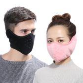 口罩耳罩冬季騎行日繫保暖二合一女男【極簡生活館】
