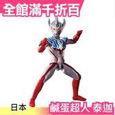 【TAIGA 泰迦】日本空運 超可動 鹹蛋超人 超人力霸王 奧特曼 Ultraman 低單價 CP值高【小福部屋】