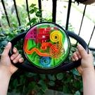 幻智球迷宮球走珠益智立體智力走迷宮彈珠鋼珠兒童注意力訓練玩具教具   LannaS
