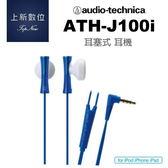 少量現貨《台南-上新》 ATH- J100i  JUICY iPod  iPhone  Pad 專用 耳塞式 耳機  輕盈  音量控制 公司貨