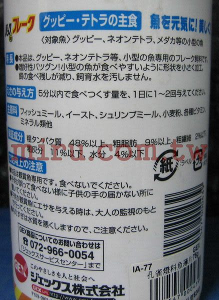 【西高地水族坊】日本五味GEX 孔雀、燈科及小型魚薄片飼料(75g)