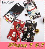 【萌萌噠】iPhone 7  (4.7吋)  可愛卡通新年款 招財貓保護殼 全包磨砂硬殼 掛飾鈴鐺 手機殼 手機套