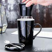 創意杯子陶瓷帶蓋勺泡茶杯過濾咖啡杯簡約情侶水杯辦公室馬克杯