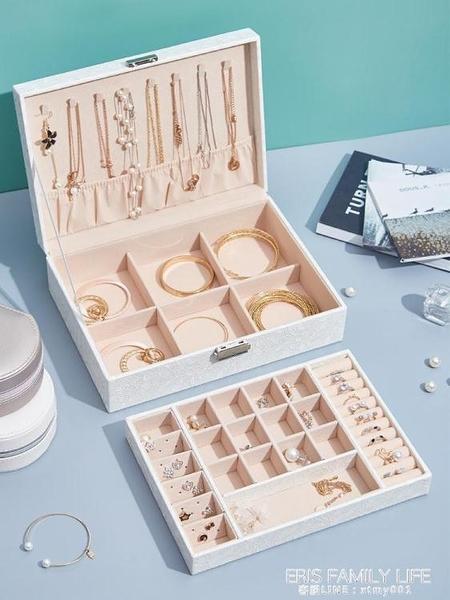 米斯語雙層大容量飾品收納盒手飾盒耳釘耳環戒指項錬創意首飾盒 艾瑞斯