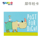 JAKO-O德國野酷-兒童生日明信卡片-...