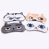 創意眼罩睡眠冰袋遮光透氣女護眼卡通可愛韓國搞怪個性韓版男士夏