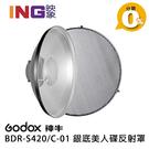 【24期0利率】GODOX 神牛 BDR-S420/C-01 銀底美光雷達反射罩 銀色 美人碟 保榮卡口 Bowens