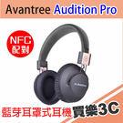 Avantree Audition Pro 耳罩式 藍芽耳機(AS9P)可通話,支援 aptX-LL 超低延遲無線傳輸,海思代理
