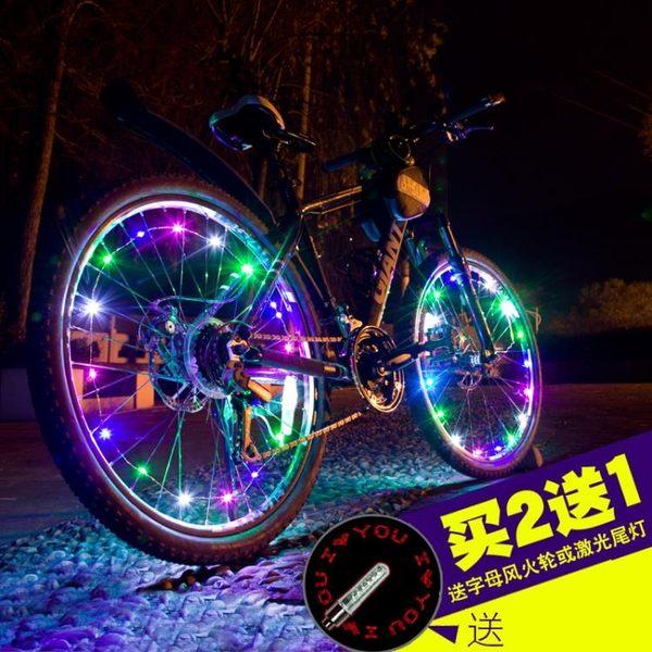 死飛自行車燈夜騎風火輪單車輪胎七彩山地車尾燈車輪騎行裝備配件【全館免運】