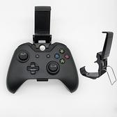 [哈GAME族]消費滿$399免運費 可刷卡 XBOX 手機支架 手機架 手把架 控制器支架