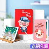 蘋果iPad Air2保護套平板電腦皮套【奇趣小屋】