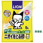 《日本獅王LION》多酚除臭貓砂/礦砂-無香味 5L裝/袋