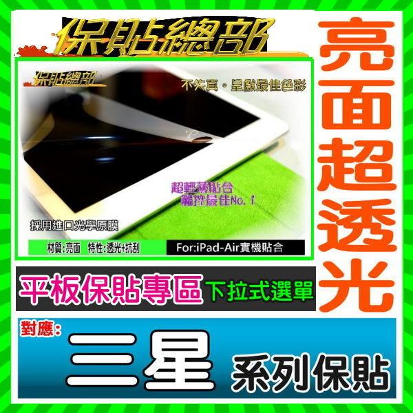 保貼總部 *(平板)亮面或霧面抗刮螢幕保護貼***對應:三星平板 TAB S2系列 TAB-A 系列TAB-J,台灣製