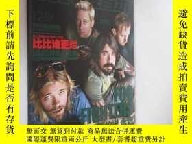 二手書博民逛書店Hit輕音樂罕見2007年12月號上Y19945