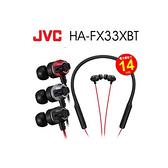 JVC HA-FX33XBT 黑紅色 重低音 無線藍芽頸掛型耳道式
