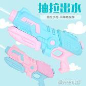 玩具水槍 兒童水槍抽拉式 沙灘戶外女孩戲水搶洗澡噴水呲水槍打水仗玩具 潮先生igo