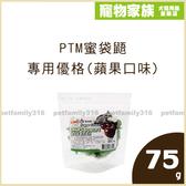 寵物家族*-PTM蜜袋鼯專用優格75G(蘋果口味)