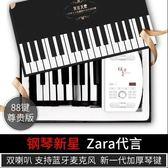手卷鋼琴 美音天使手捲鋼琴88鍵加厚專業版成人男女初學者家用電子鋼琴鍵盤 莎拉嘿幼