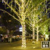LED彩燈閃燈串燈滿天星燈100米戶外婚慶聖誕燈防水樹燈春節裝飾燈 免運八折 陽光家居