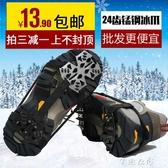 24齒錳鋼戶外登山防滑雪地鞋套冰爪雪爪簡易抓攀巖裝備 芊惠衣屋