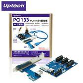 Uptech登昌恆 PCI133 PCI-e 1分3擴充板