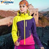 衝鋒衣 拓外新款戶外沖鋒衣女兩件套滑雪服防風防水三合一登山服 城市科技 DF