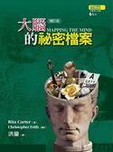 (二手書)大腦的祕密檔案(增訂版)