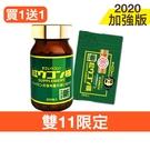 【新紅薑黃先生】美顏升級版200顆 x1瓶+贈30顆 x1包