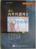 【書寶二手書T4/大學理工醫_D6C】成人內外科護理(上)(7版)_於博芮