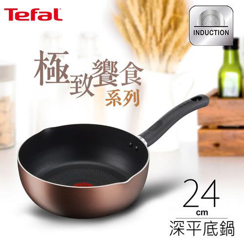 【Tefal 法國特福】極致饗食系列24CM多用型不沾深平底鍋(電磁爐適用)