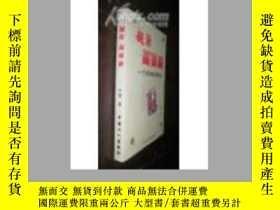二手書博民逛書店越活越健康罕見中國傳統保健法Y25717 葉青 著 中國工人出版