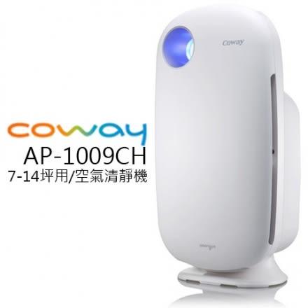 【限時優惠】COWAY AP-1009CH 空氣清淨機加護抗敏型
