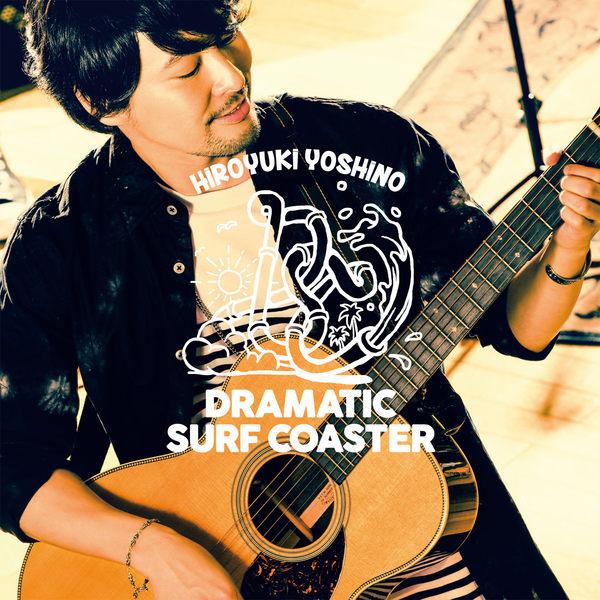吉野裕行-DRAMATIC SURF COASTER 豪華盤 初回限定生産
