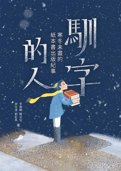 (二手書)馴字的人:寒冬未盡的紙本書出版紀事