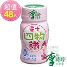 【李時珍】零卡四物鐵48瓶