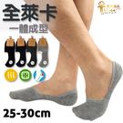 【衣襪酷】全萊卡 一體成型 男 襪套 隱形襪 台灣製 金滿意